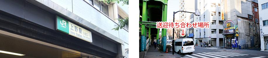 上野駅送迎待ち合わせ場所