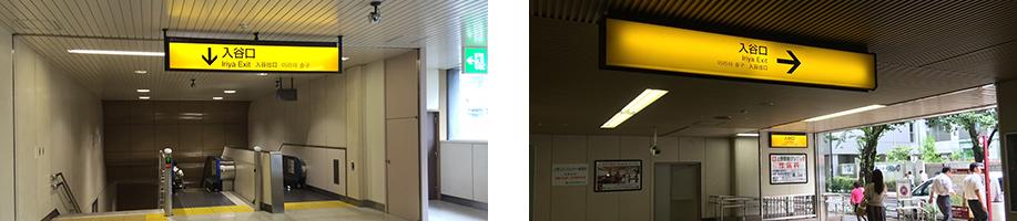 JR上野駅入谷口写真