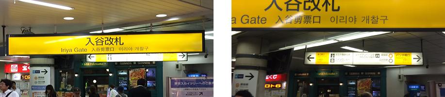 JR上野駅入谷改札写真