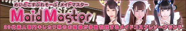 メイドコスプレソープ【メイドマスター】