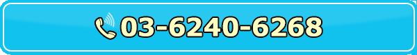 03-6240-6268